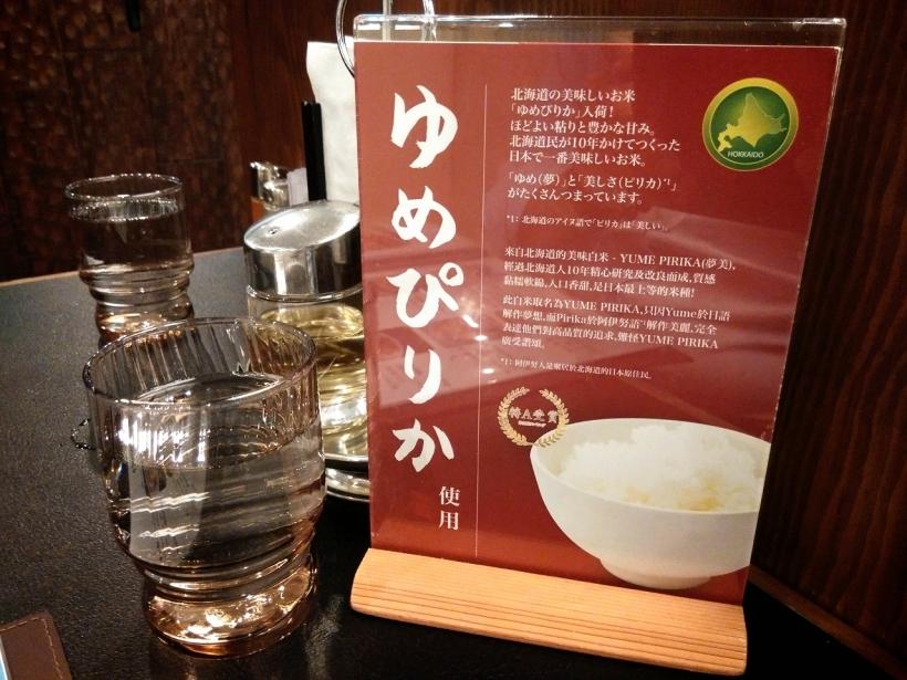 店家在每一張客枱上放了所選米的介紹,也提到了關於北海道原居民的事情。